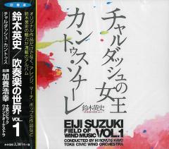 Eiji Suzuki Field of Wind Music Vol.1