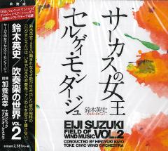 Eiji Suzuki Field of Wind Music Vol.2