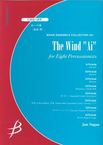 """The Wind """"Ai"""""""