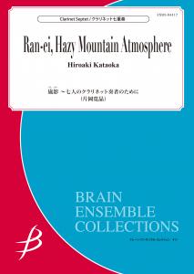 Ran-ei, Hazy Mountain Atmosphere